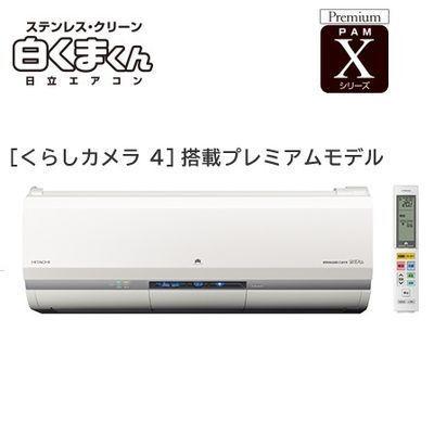 日立 20畳 ルームエアコン白くまくん 単相200V RAS-X63F2-W スターホワイ・・・