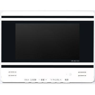 ツインバード 10V型 【地デジ・BS・110°CS】防水液晶テレビ(ホワイト) (THKA・・・