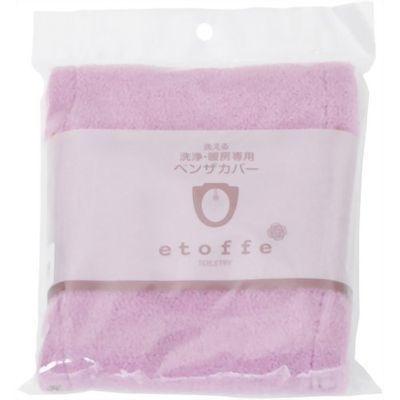 オカ エトフ 洗える洗浄・暖房専用便座カバー ピンク E206598・・・