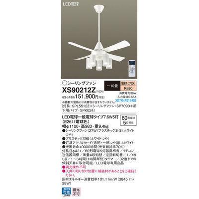 パナソニック シーリングファン XS90212Z