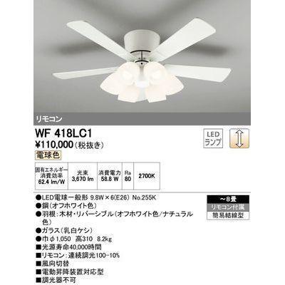 ODELIC シーリングファン WF418LC1