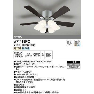 ODELIC シーリングファン WF419PC