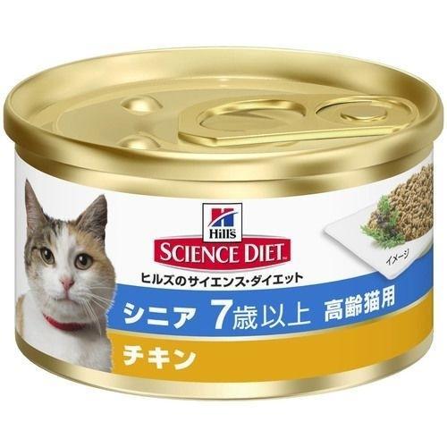 日本ヒルズ・コルゲート サイエンス・ダイエット シニア 高齢猫用 チキン 82g・・・