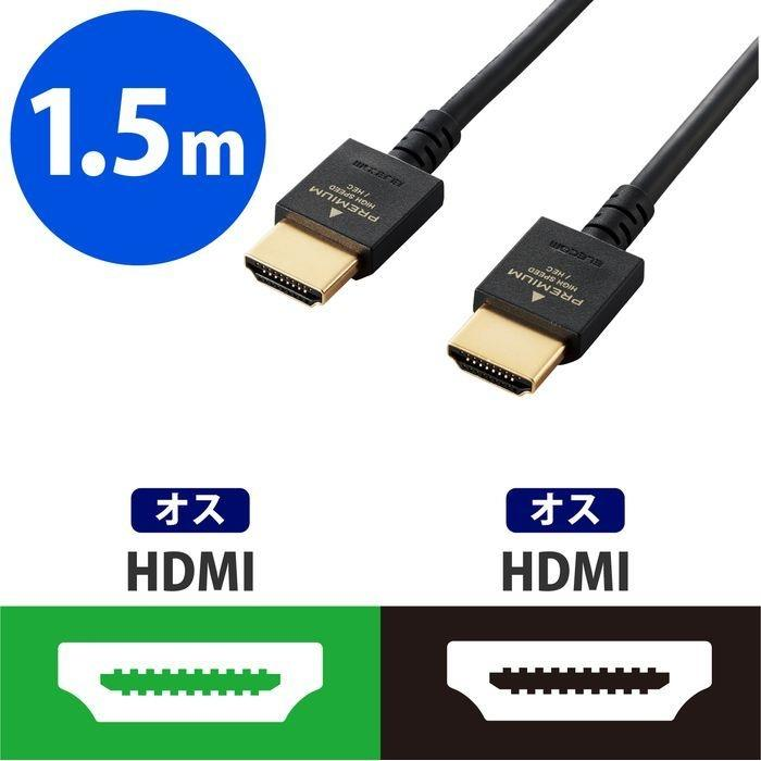 エレコム HDMIケーブル/Premium/やわらか/1.5m/ブラック DH-HDP14EY15BK