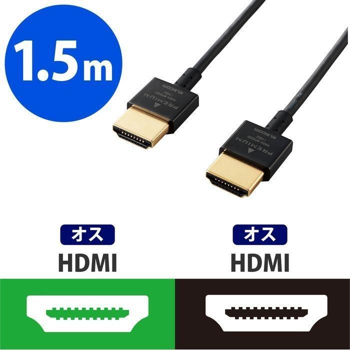 エレコム HDMIケーブル/Premium/超スリム/1.5m/ブラック DH-HDP14SS15BK