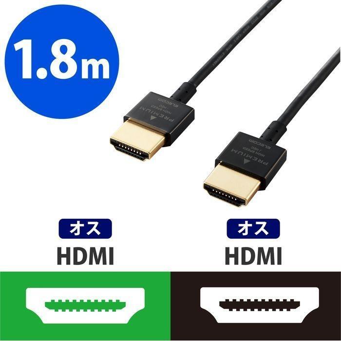 エレコム HDMIケーブル/Premium/超スリム/1.8m/ブラック DH-HDP14SS18BK