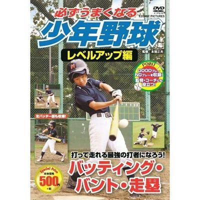 コスミック出版 必ずうまくなる少年野球レベルアップ編 バッティング・バント・・・