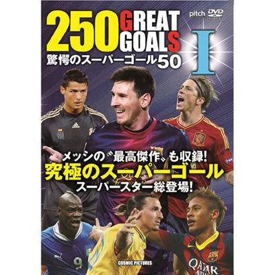 コスミック出版 250 GREAT GOAL 驚愕のスーパーゴール50 TMW-041
