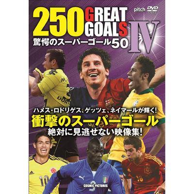 コスミック出版 250 GREAT GOAL 驚愕のスーパーゴール50 TMW-044