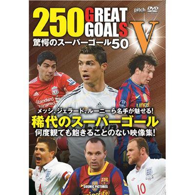 コスミック出版 250 GREAT GOAL 驚愕のスーパーゴール50 TMW-045