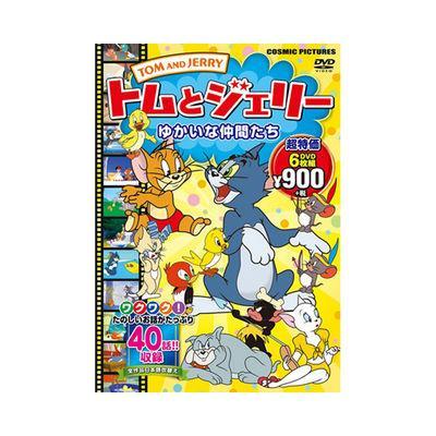 コスミック出版 トムとジェリー ゆかいな仲間たち AGPC-001