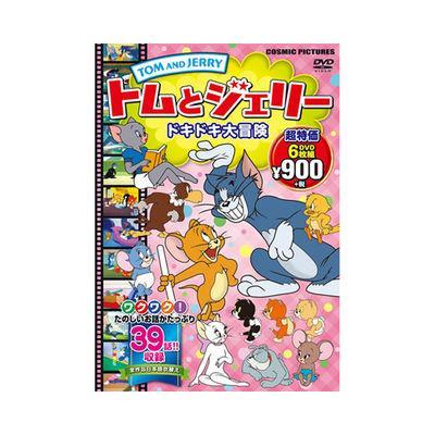コスミック出版 トムとジェリー ドキドキ大冒険 AGPC-002