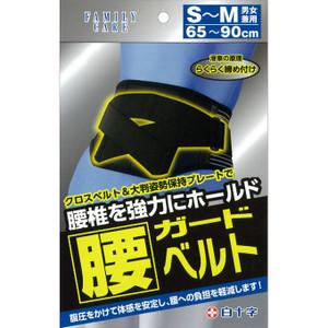 (本州送料無料)白十字 FC 腰ガードベルト 男女兼用 S~・・・