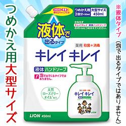 【ライオン】キレイキレイ 薬用ハンドソープ つめかえ用大型サイズ 450ml ・・・