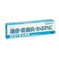 【第(2)類医薬品】【クラシエ薬品】ロコイダン軟膏 16g ※お取り寄せにな・・・