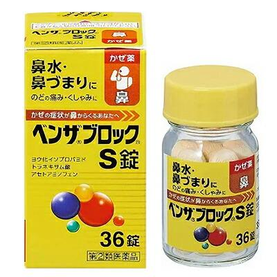 【第(2)類医薬品】【武田薬品】ベンザブロックS錠 36錠(黄色のベンザ)