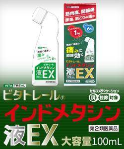 【第2類医薬品】ビタトレール インドメタシン液EX 100mL