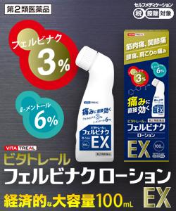 【第2類医薬品】ビタトレール フェルビナクローションEX 100mL【セル・・・