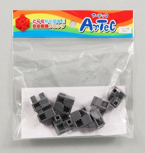 【アーテック】Artecブロック ハーフB 8P グレー ※お取り寄せ商・・・