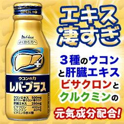 【ハウス食品】ウコンの力 レバープラス 100ml ※お取り寄せ商品