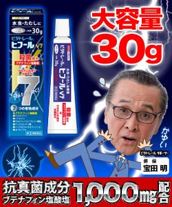 【第(2)類医薬品】【ビタトレール水虫薬】ビタトレール ヒフールV7クリーム・・・