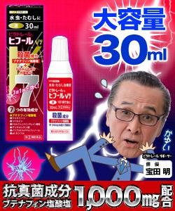 【第(2)類医薬品】【ビタトレール水虫薬】ビタトレール ヒフールV7液 大容・・・
