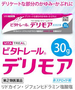 【第2類医薬品】【ビタトレール】ビタトレール デリモア(非ステロイド剤)大・・・