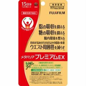 【富士フィルム】メタバリアプレミアムEX 120粒 (機能性表示食品) ※お取り・・・