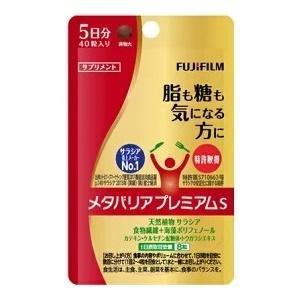 【富士フィルム】メタバリアプレミアムEX 40粒 (機能性表示食品) ※お取り寄・・・