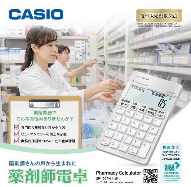 【カシオ計算機】カシオSP-100PH 薬剤師向け専用計算電卓 1個 ※お取り寄せ・・・