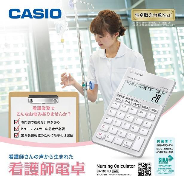【カシオ計算機】カシオSP-100NU 看護師向け専用計算電卓 1個 ※お取り寄せ・・・