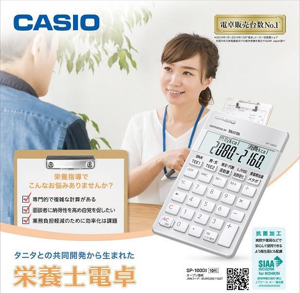 【カシオ計算機】カシオSP-100DI 栄養士向け専用計算電卓 1個 ※お取り寄せ・・・
