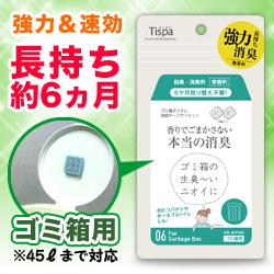 なんと!あの【Tispa】ティスパ ゴミ箱用 「ST106」 は、約6カ月取替不・・・