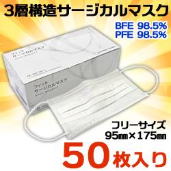 【ファーストレイト】フィットサージカルマスク ホワイト 50枚・・・
