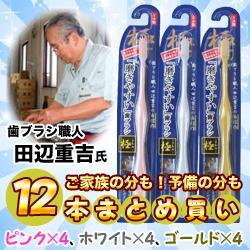 歯ブラシ職人【田辺重吉】氏の自信作「磨きやすい」歯ブラシ(極)3色 12本セ・・・