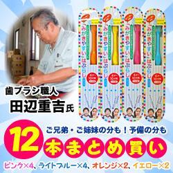歯ブラシ職人【田辺重吉】氏による「磨きやすい」歯ブラシ(こども用) 4色 ・・・