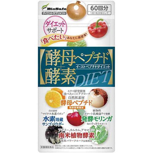 【バイオセーフ】酵母ペプチド酵素ダイエット 60粒 ※お取り寄せ商品