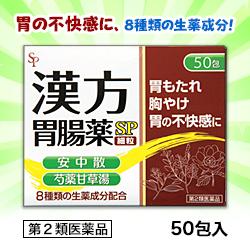 【第2類医薬品】【サイキョウ・ファーマ】漢方胃腸薬「SP」(細粒) 50・・・