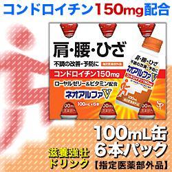 【サイキョウ・ファーマ】ネオアルファV 100mL×6本入パック ※指定医薬部外・・・