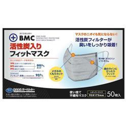 BMC 活性炭入りフィットマスク 50枚入 ※お取り寄せ商品