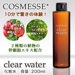 【COSMESSE】コスメッセ クリアウォーター(化粧水)200ml  ※・・・