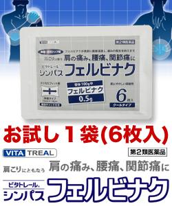 【第2類医薬品】【ビタトレール湿布薬】ビタトレール シンパスフェルビナク ・・・