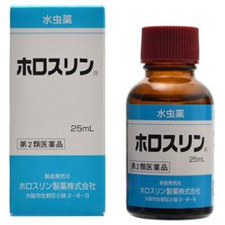 【第2類医薬品】【ホロスリン製薬】水虫薬 ホロスリン 25ml ※お取り寄・・・