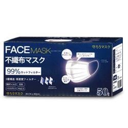 【信】守ろうマスク (不織布マスク) フリーサイズ (白色) 50枚入