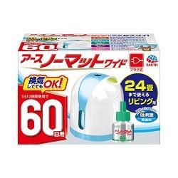 【アース製薬】アースノーマットワイド 60日セット リビング用 無香料 ・・・