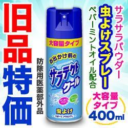 【アース製薬】サラテクト クール 大型 400mL (防除用医薬部外品・・・