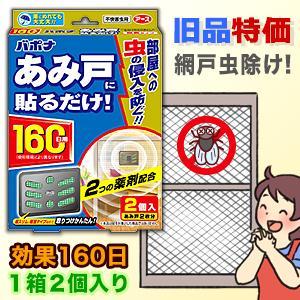 【アース製薬】バポナ あみ戸に貼るだけ 160日用 〔旧品〕 2個入