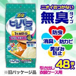 【アース製薬】ピレパラアース 消臭プラス 引き出し用 1年防虫 48個 ・・・