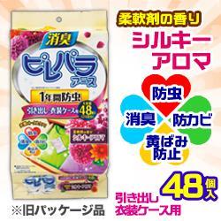 【アース製薬】ピレパラアース 柔軟剤の香り シルキーアロマ 引き出し用 ・・・