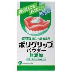 【アース製薬】ポリグリップパウダー 無添加 50g ※お取り寄せ商品